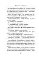 Тридцать сребреников в боекомплекте (м) — фото, картинка — 7