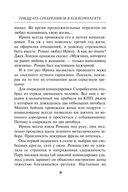 Тридцать сребреников в боекомплекте (м) — фото, картинка — 8