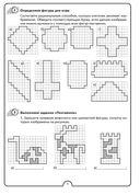 Математическая радуга. Факультативные занятия. 4 класс. Рабочая тетрадь — фото, картинка — 2