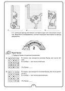 Математическая радуга. Факультативные занятия. 4 класс. Рабочая тетрадь — фото, картинка — 3