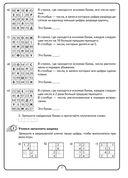 Математическая радуга. Факультативные занятия. 4 класс. Рабочая тетрадь — фото, картинка — 4