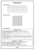 Математическая радуга. Факультативные занятия. 4 класс. Рабочая тетрадь — фото, картинка — 6