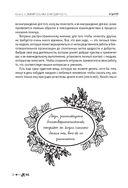 Большая книга любви и мудрости — фото, картинка — 13