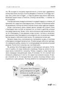 Большая книга любви и мудрости — фото, картинка — 10