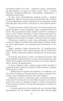 Невеста Кристального Дракона — фото, картинка — 12