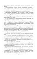 Невеста Кристального Дракона — фото, картинка — 15