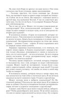 Невеста Кристального Дракона — фото, картинка — 16
