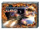 Космический бой (арт. 00995) — фото, картинка — 1
