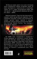 Мафия ФИФА. Футбол вне закона — фото, картинка — 15