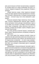 Придуманный мир Путина. О чем молчат в России — фото, картинка — 12