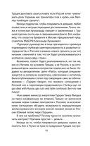 Придуманный мир Путина. О чем молчат в России — фото, картинка — 6