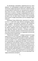 Придуманный мир Путина. О чем молчат в России — фото, картинка — 8