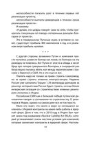 Придуманный мир Путина. О чем молчат в России — фото, картинка — 10