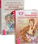 Даосские секреты женской сексуальности. Пояс Афродиты (комплект из 2-х книг) — фото, картинка — 1