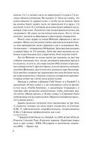 КЭД - странная теория света и вещества — фото, картинка — 8