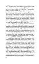 КЭД - странная теория света и вещества — фото, картинка — 10