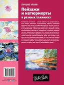 Пейзажи и натюрморты в разных техниках — фото, картинка — 9