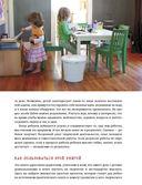Творческая мастерская. 55 мастер-классов для маленьких исследователей — фото, картинка — 11