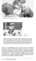 Хоккей. История чемпионатов мира — фото, картинка — 4