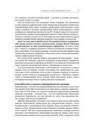 Корпоративный центр. Основы управления холдингом — фото, картинка — 11