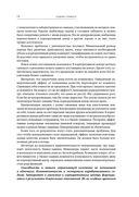Корпоративный центр. Основы управления холдингом — фото, картинка — 12