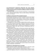 Корпоративный центр. Основы управления холдингом — фото, картинка — 13