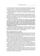Корпоративный центр. Основы управления холдингом — фото, картинка — 5