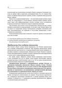 Корпоративный центр. Основы управления холдингом — фото, картинка — 8