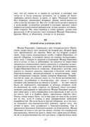 Братья Карамазовы — фото, картинка — 12