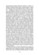 Братья Карамазовы — фото, картинка — 13