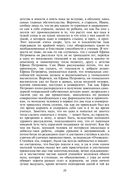 Братья Карамазовы — фото, картинка — 15