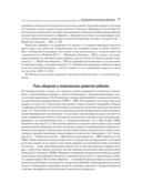 Формирование личности ребенка в общении — фото, картинка — 14