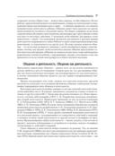 Формирование личности ребенка в общении — фото, картинка — 10