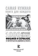 1000 лучших книг, фильмов и сериалов, о которых вы должны знать — фото, картинка — 1