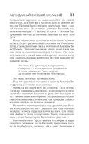 Легендарный Василий Буслаев. Первый русский крестоносец — фото, картинка — 11