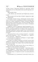 Легендарный Василий Буслаев. Первый русский крестоносец — фото, картинка — 12