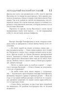 Легендарный Василий Буслаев. Первый русский крестоносец — фото, картинка — 13