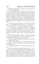 Легендарный Василий Буслаев. Первый русский крестоносец — фото, картинка — 14