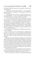 Легендарный Василий Буслаев. Первый русский крестоносец — фото, картинка — 15