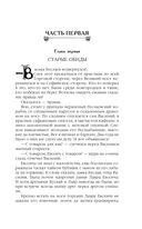 Легендарный Василий Буслаев. Первый русский крестоносец — фото, картинка — 5