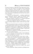 Легендарный Василий Буслаев. Первый русский крестоносец — фото, картинка — 6