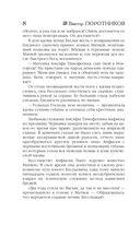 Легендарный Василий Буслаев. Первый русский крестоносец — фото, картинка — 8
