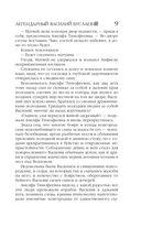 Легендарный Василий Буслаев. Первый русский крестоносец — фото, картинка — 9