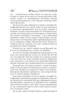 Легендарный Василий Буслаев. Первый русский крестоносец — фото, картинка — 10