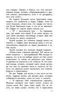 Рикки-Тикки-Тави — фото, картинка — 8