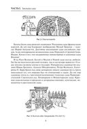 Самая полная энциклопедия садовода с иллюстрациями и таблицами — фото, картинка — 3