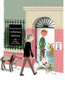 Пёс Веник идёт в школу — фото, картинка — 7