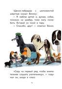 Пёс Веник идёт в школу — фото, картинка — 10
