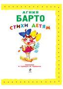 Агния Барто. Стихи детям — фото, картинка — 1