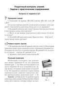 Геометрия. 7 класс. Самостоятельные и контрольные работы — фото, картинка — 3